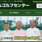 与野ロイヤルゴルフセンターの評判・口コミ