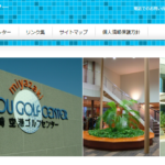 宮崎空港ゴルフセンターの評判・口コミ