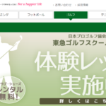 東急ゴルフスクール スイング碑文谷の評判・口コミ