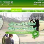 滝山ゴルフスクールの評判・口コミ
