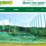 竜泉寺ゴルフ場の評判・口コミ