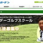 舟入サンデーゴルフスクールの評判・口コミ