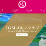 JGMゴルフクラブ赤坂スタジオの評判・口コミ