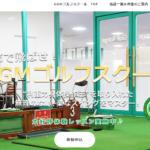 UGMゴルフスクール豊中少路店の評判・口コミ