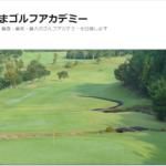 かごしまゴルフアカデミーの評判・口コミ