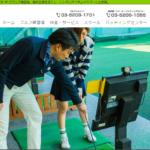 アクティブAKIBAゴルフガーデンの評判・口コミ