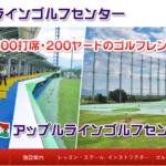アップルラインゴルフスクールの評判・口コミ