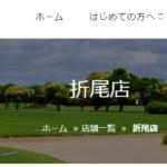 アメリカンゴルフスクール折尾店の評判・口コミ