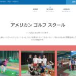 アメリカン ゴルフ スクールの評判・口コミ