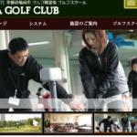 アルバゴルフクラブの評判・口コミ
