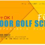 インドアゴルフスクール フィットイン四谷の評判・口コミ