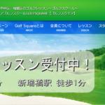 インドアゴルフスクールGOLFSQUARE (ゴルフスクエア) 久屋大通店の評判・口コミ