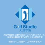 インドア ゴルフスクール ゴルフスタジオ 大泉学園の評判・口コミ