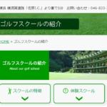 グリーンアカデミースクールの評判・口コミ