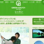 グリーンゴルフ21の評判・口コミ