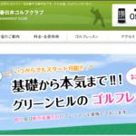 グリーンヒル春日井ゴルフクラブの評判・口コミ