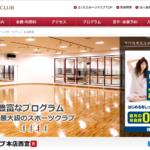 コナミスポーツクラブ本店西宮ゴルフアカデミーの評判・口コミ