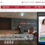 コナミスポーツクラブ 目黒の評判・口コミ