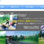 コモゴルファーズアカデミーの評判・口コミ