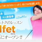 ゴルフェ西葛西店の評判・口コミ
