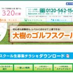 ゴルフクラブ大樹<瀬戸>の評判・口コミ