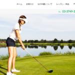 ゴルフスクールながみ塾の評判・口コミ