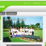 ゴルフスクール山崎の評判・口コミ