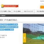 ゴルフパートナー 千葉仁戸名練習場店の評判・口コミ