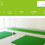 ゴルフリンクの評判・口コミ