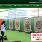 サラゴルフスクールの評判・口コミ