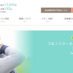 サンクチュアリゴルフ銀座新橋店の評判・口コミ