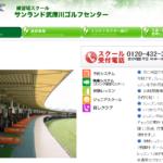 サンランド武庫川ゴルフスクールの評判・口コミ