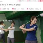 スポーツクラブ ルネサンス 早稲田 ゴルフスクールの評判・口コミ