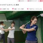 スポーツクラブ ルネサンス 橋本ゴルフスクールの評判・口コミ