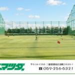スポーツプラザマツダの評判・口コミ