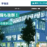 セイカスポーツクラブ 宇宿店の評判・口コミ