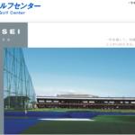 タイセイゴルフセンターの評判・口コミ