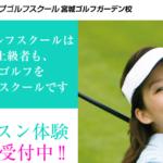 ダンロップゴルフスクール宮城ゴルフガーデン校の評判・口コミ