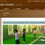 ドゥゴルフスタジオの評判・口コミ