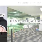 ハナゴルフアカデミーの評判・口コミ