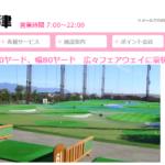 ビッグゴルフアカデミー草津の評判・口コミ