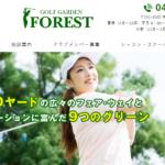 フォーレスト ゴルフクリニックの評判・口コミ