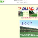 フナボリゴルフの評判・口コミ