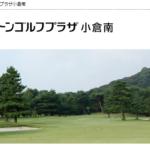 ブリヂストンゴルフアカデミー小倉南の評判・口コミ