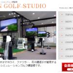 ベンジャミンゴルフスタジオの評判・口コミ