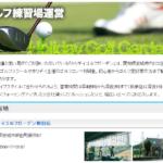 ホリデイゴルフガーデン新田店の評判・口コミ