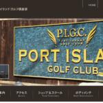 ポートアイランドゴルフ倶楽部の評判・口コミ