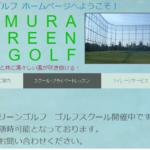 ミズノゴルフスクール(羽村グリーンゴルフ)の評判・口コミ