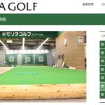 モリタゴルフスクール宮崎校の評判・口コミ