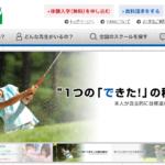 ヨネックスジュニアゴルフアカデミーの評判・口コミ